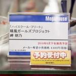20160826秋葉原フィギュア情報・ボークス 秋葉原ホビー天国 (49)