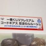 20160827C3TOKYO 2016バンプレスト・一番くじ (39)