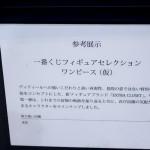 20160827C3TOKYO 2016バンプレスト・一番くじ (78)