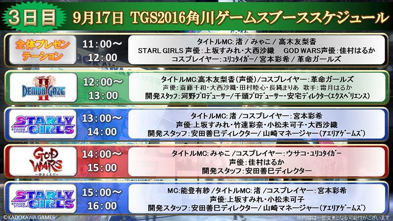 20160830角川ゲームス・TGS2016 (8)
