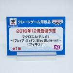 20160827C3TOKYO 2016バンプレスト・プライズ (47)