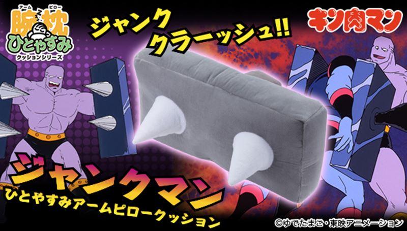 ひとやすみ腕枕(アームピロー)クッションシリーズ (1)