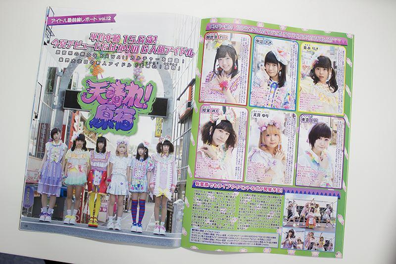 20160810フリーマガジン1UP12号&号外 (5)