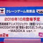 20160827C3TOKYO 2016バンプレスト・プライズ (55)