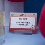 20160827C3TOKYO 2016バンプレスト・一番くじ (62)