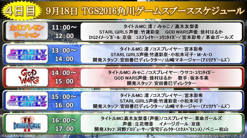 20160830角川ゲームス・TGS2016 (9)