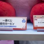 20160827C3TOKYO 2016バンプレスト・一番くじ (60)
