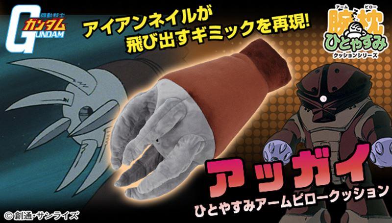 ひとやすみ腕枕(アームピロー)クッションシリーズ (10)