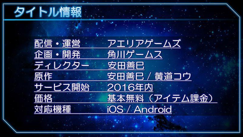 20160830角川ゲームス (29)