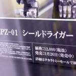 20160826秋葉原フィギュア情報・コトブキヤ秋葉原館 (33)