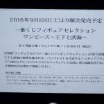 20160827C3TOKYO 2016バンプレスト・一番くじ (90)