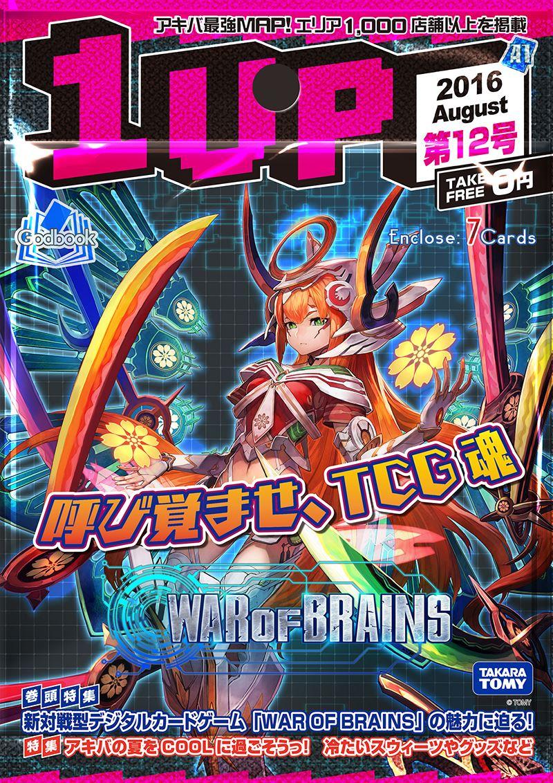 20160810フリーマガジン1UP12号&号外 (3)
