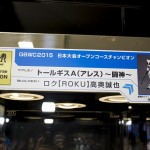 20160810ガンプラEXPO 2016 SUMMER・ガンプラビルダーズワールドカップ歴代日本代表作品 (3)