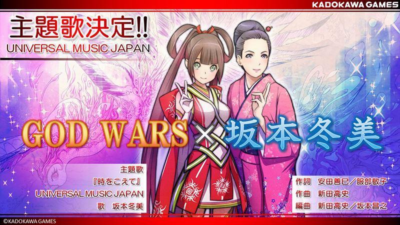 20160830角川ゲームスGOD WARS (2)