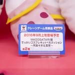 20160827C3TOKYO 2016バンプレスト・プライズ (56)