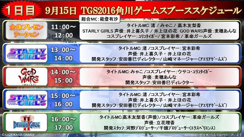20160830角川ゲームス・TGS2016 (6)