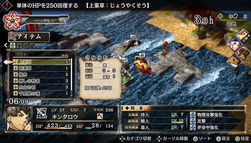 ▲製品版には収録されていない特別なバトルステージ『厳島異聞録』をプレイできる。