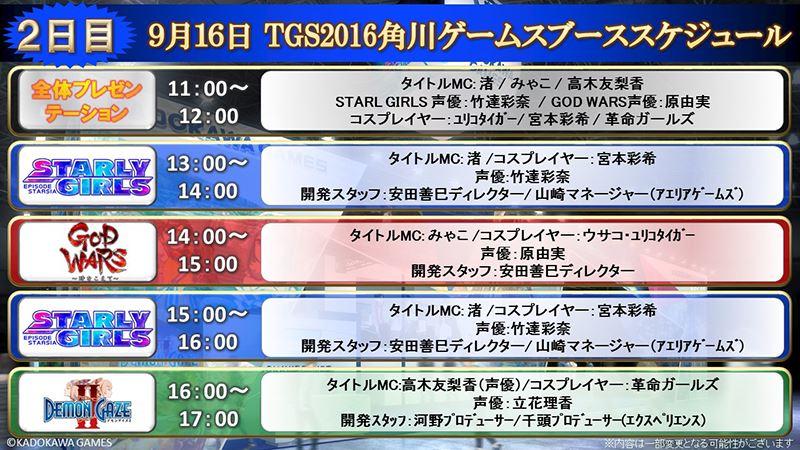 20160830角川ゲームス・TGS2016 (7)