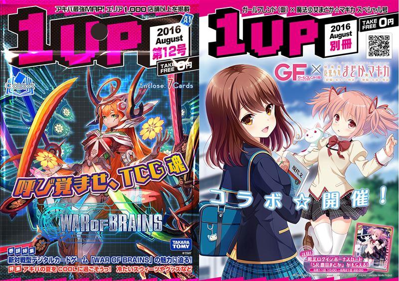 20160810フリーマガジン1UP12号&号外 (1)