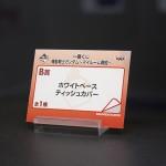 20160827C3TOKYO 2016バンプレスト・一番くじ (107)