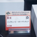 20160827C3TOKYO 2016バンプレスト・一番くじ (97)
