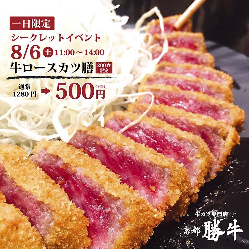 勝牛小倉駅前シークレットイベント広告2