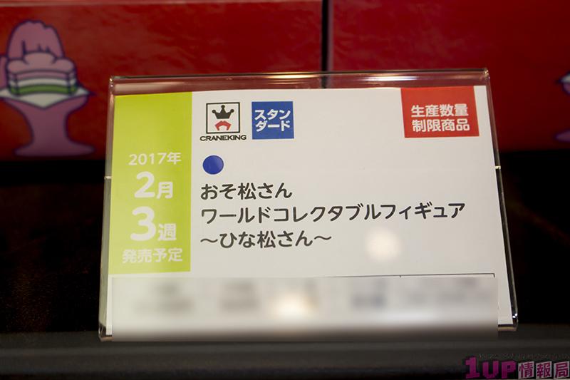 プライズフェア45・バンプレスト・おそ松さん (1)