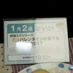 プライズフェア45・セガプライズ (58)