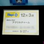 プライズフェア45・セガプライズ (114)