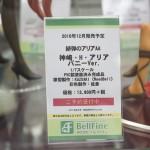 20160902秋葉原フィギュア情報・ボークスホビー天国 (7)
