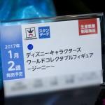 プライズフェア45・バンプレスト (206)