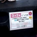 プライズフェア45・セガプライズ (36)