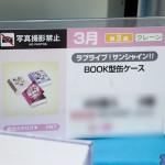 プライズフェア45・フリュー (26)