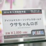 20160902秋葉原フィギュア情報・あみあみ秋葉原店 (10)