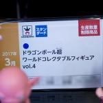 プライズフェア45・バンプレスト・ドラゴンボールフィギュア (21)