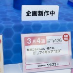 プライズフェア45・セガプライズ ・艦これ (4)