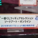 20160902秋葉原一番くじソードアート・オンライン・フィギュア (2)