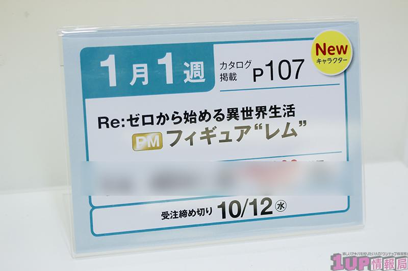 プライズフェア45・セガプライズ・リゼロフィギュア (1)