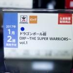 プライズフェア45・バンプレスト・ドラゴンボールフィギュア (1)