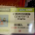 プライズフェア45・フリュー (76)