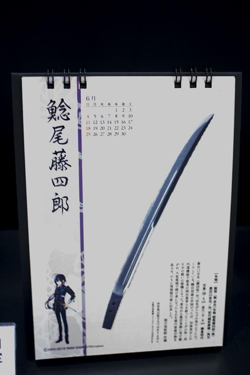 刀剣乱舞・とうらぶ・2017年カレンダー (6)