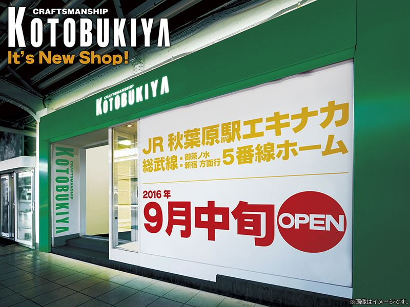 コトブキヤ エキナカ 秋葉原オープン情報