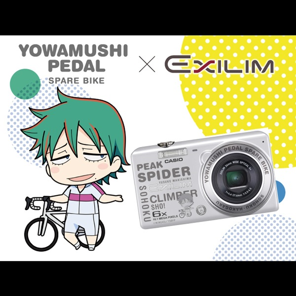 弱虫ペダルコラボカメラ・SPARE BIKE×CASIO EXILIM (6)