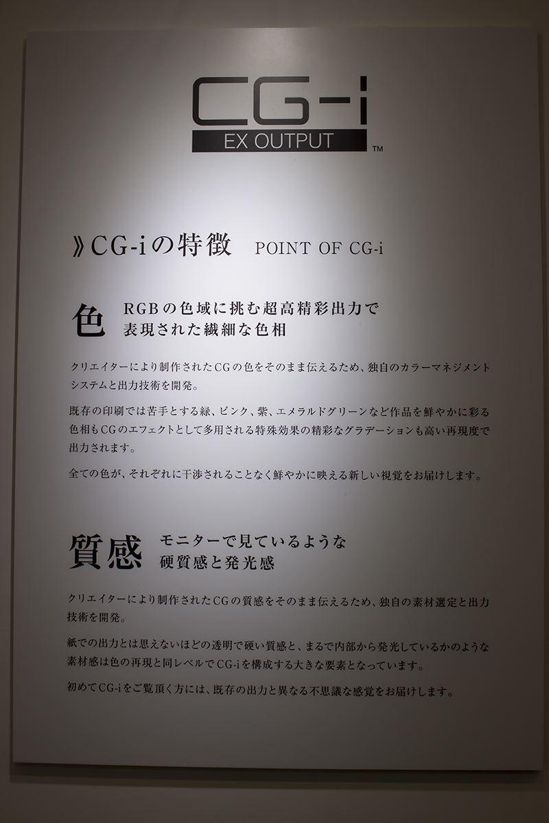 バンプレスト・CG-i