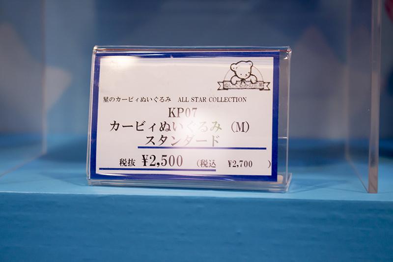三英貿易・星のカービィ・ぬいぐるみ (23)