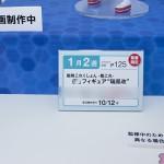 プライズフェア45・セガプライズ ・艦これ (2)