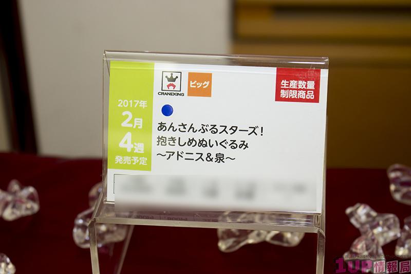 プライズフェア45・バンプレスト (24)