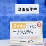 プライズフェア45・セガプライズ ・艦これ (3)