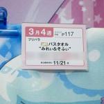 プライズフェア45・セガプライズ (57)