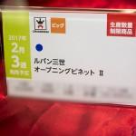プライズフェア45・バンプレスト (74)
